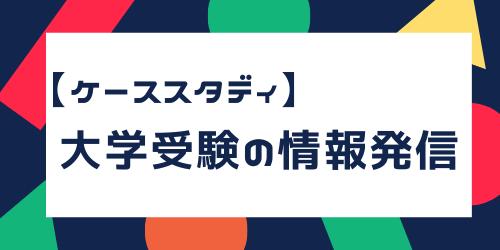 【大学受験】チャンネル登録者数500人で月収50万円のケーススタディ