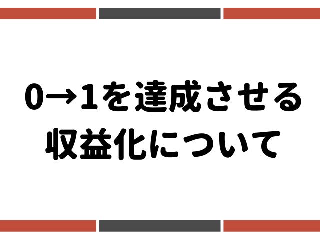 0→1を達成させる商品と収益化戦略