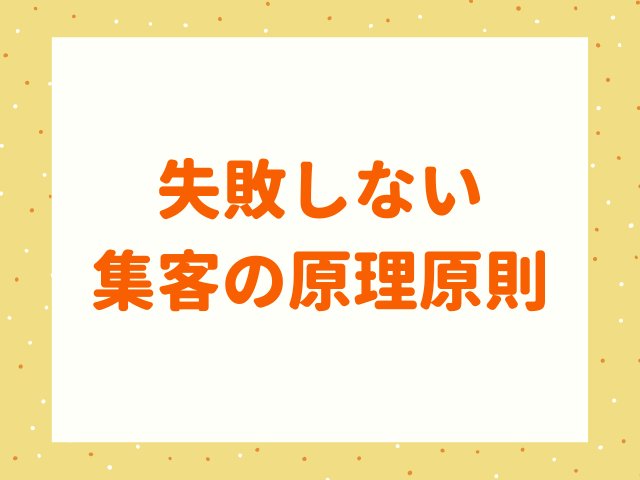 【基本編】失敗しない集客の原理原則