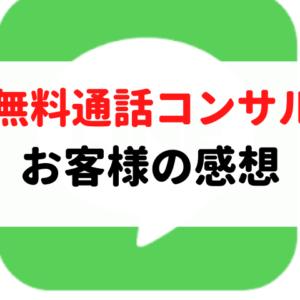 【お客様の声】通話コンサルの感想をのせます!!