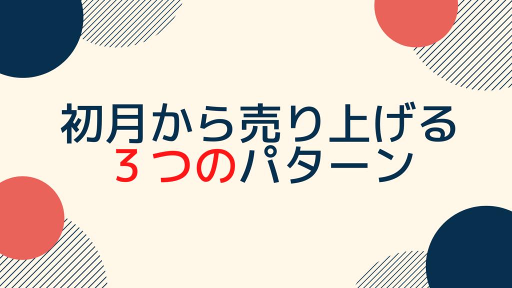 【DRMへの第一歩】1ヶ月目から売り上げる3つのパターン!