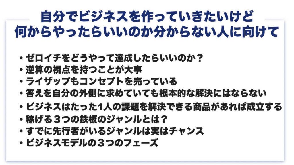 【対談①】累計1億円以上売り上げた「0からのビジネス構築のプロ」との対談