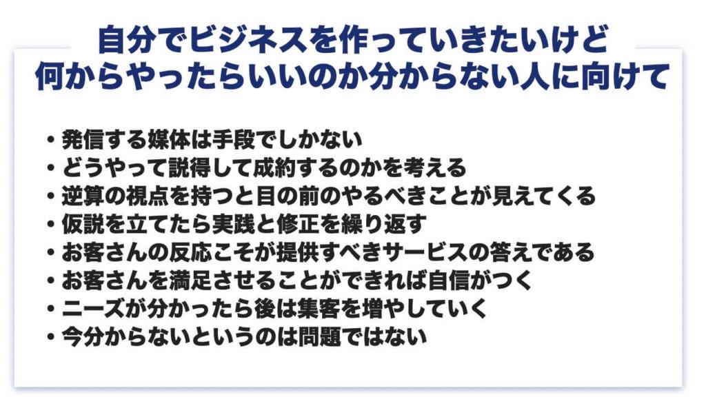 【対談②】累計1億円以上売り上げた「0からのビジネス構築のプロ」との対談
